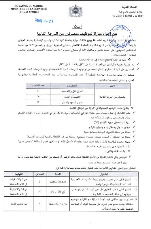 وزارة الشبيبة والرياضة: مباراة توظيف متصرف من الدرجة الثانية ~ سلم 11 اخر اجل 10 يونيو 2019