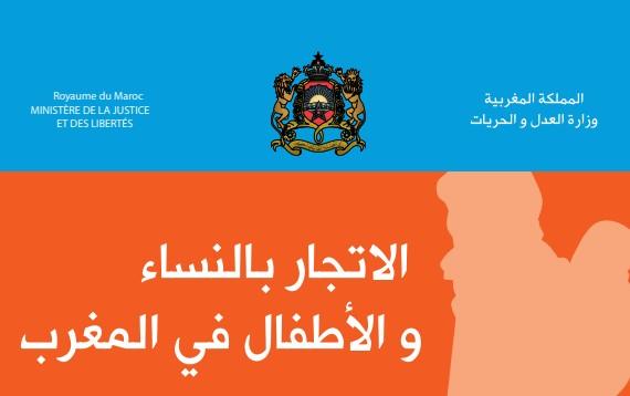 الإتجار بالنساء والأطفال في المغرب