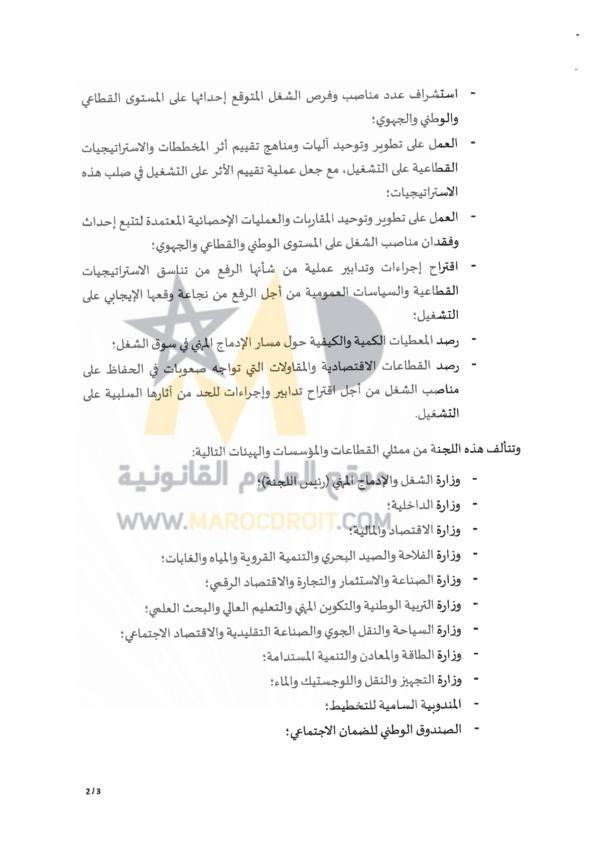منشور رئيس الحكومة عدد 2019/6 بشأن إحداث لجنة اليقظة حول سوق الشغل
