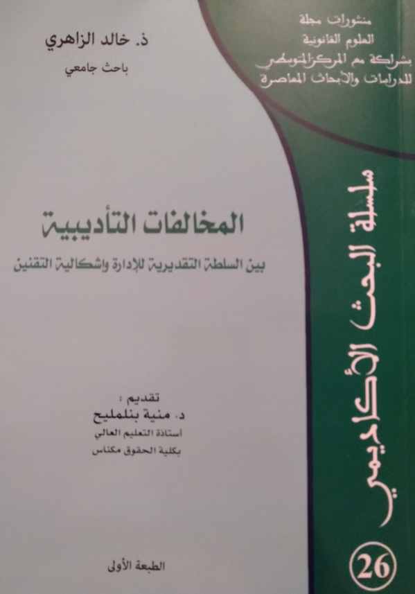 سلسلة البحث الأكاديمي: المخالفات التأديبية بين السلطة التقديرية للإدارة وإشكالية التقنين للأستاذ خالد الزاهري