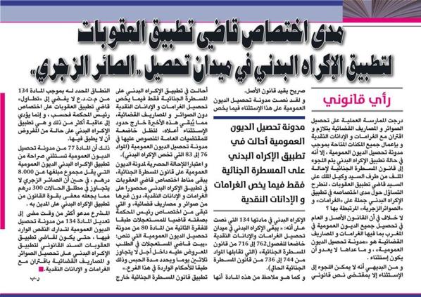مدى إختصاص قاضي تطبيق العقوبات لتطبيق الإكراه البدني في ميدان تحصيل الصائر الزجري