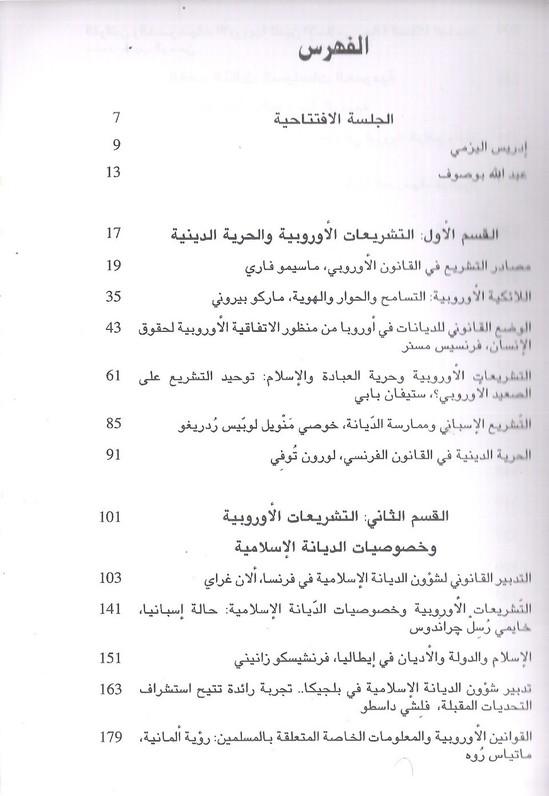إصدار: الوضع القانوني للإسلام في أوربا