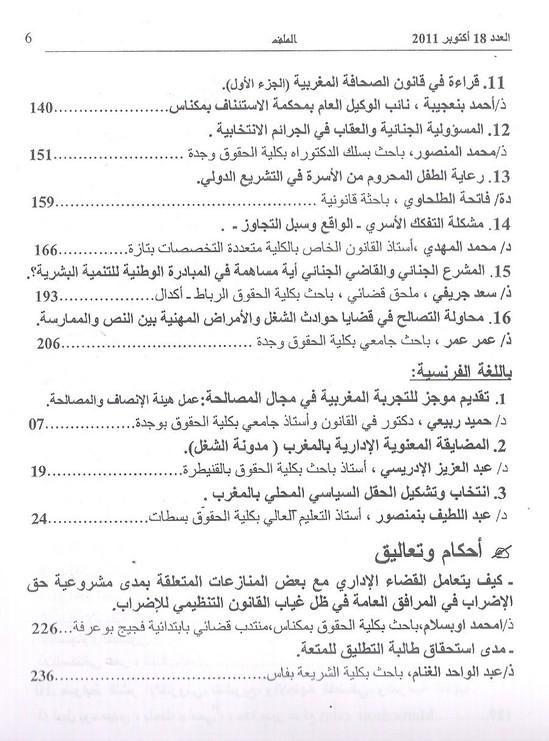 إصدار: العدد 18 من مجلة الملف