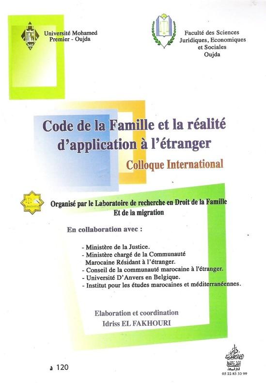 إصدار: تطبيق مدونة الأسرة في المهجر، إعداد و تنسيق الدكتور إدريس الفاخوري