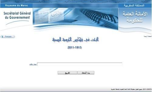 الأمانة العامة للحكومة، تطلق خدمة إلكترونية جديدة
