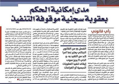 مدى إمكانية الحكم بعقوبة سجنية موقوفة التنفيذ بقلم ذ رضى بلحسين