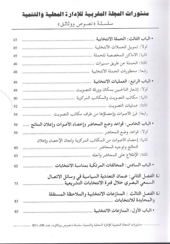 إصدار: دليل إنتخاب أعضاء مجلس النواب