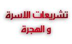 رسالة لنيل د د ع م: تطبيق أحكام مدونة الأسرة المغربية أمام القضاء الفرنسي تحت إشراف  الدكتور إدريس الفاخوري