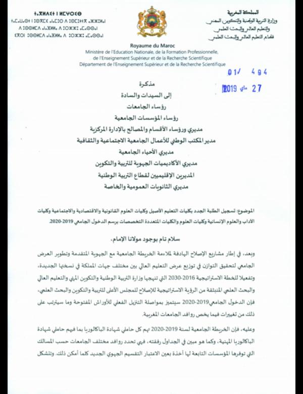 مذكرة وزارية حول تسجيل الطلبة الجدد... 2020/2019