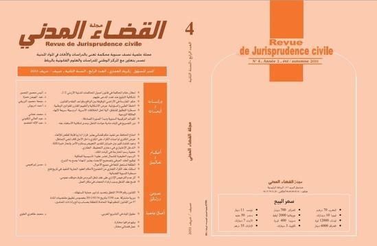 إصدار: العدد الرابع من مجلة القضاء المدني