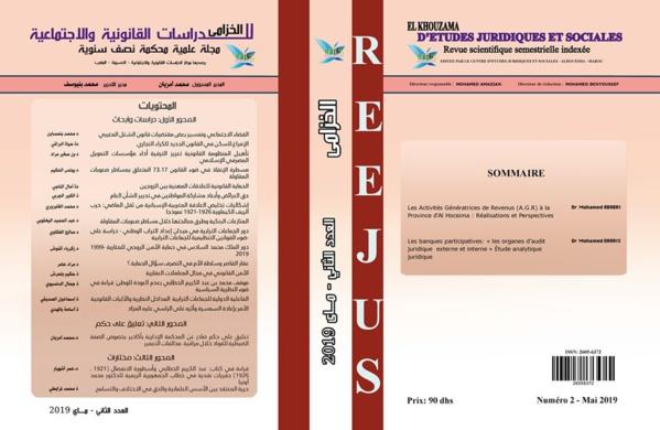 صدور العدد الثاني من مجلة الخزامى للدراسات القانونية والاجتماعية