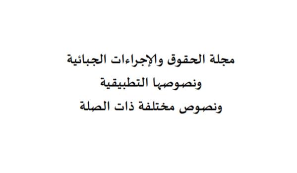 تونس: مجلة الحقوق والإجراءات الجبائية .. تحيين 2019