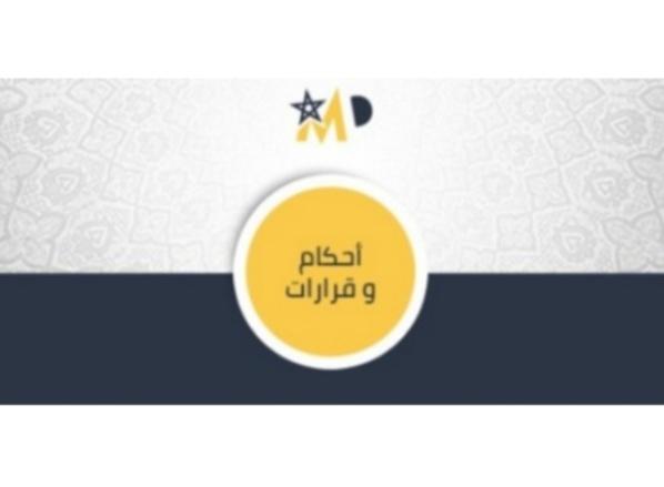 قضاء التعقيب التونسي: لا يمكن القضاء بعقوبة العمل لفائدة المصلحة العامة دون التأكد من نقاوة سوابق المتهم - نعم