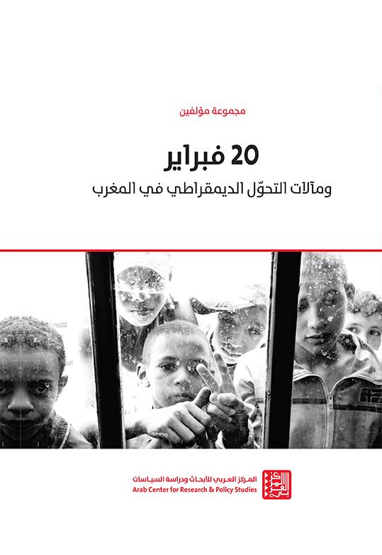 """حول المؤلف الصادر تحت عنوان 20 فبراير ومآلات التحوّل الديمقراطي في المغرب عن سلسلة """"دراسات التحول الديمقراطي"""""""