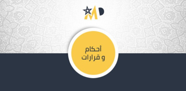 قضاء التعقيب التونسي: نزاع بين تونسيين مقيمين بألمانيا حول إسقاط حضانة الأم - إختصاص القضاء التونسي - لا
