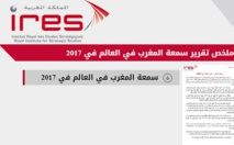 تقرير  IRES حول سمعة المغرب في العالم كعنصر من عناصر الثروة اللامادية