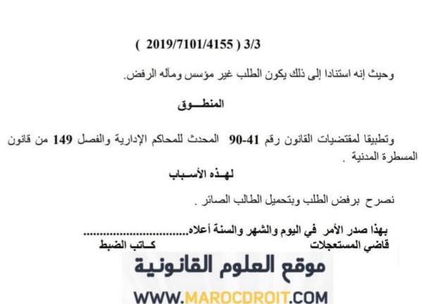 الحكم الصادر هذا اليوم في قضية إعادة تصحيح اوراق  إجتياز مباراة المحاماة