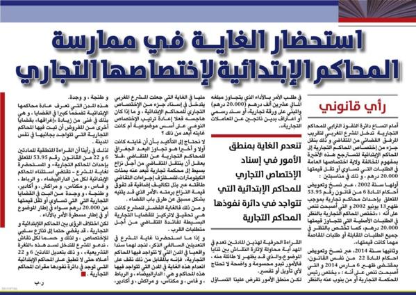 إستحضار الغاية في ممارسة المحاكم الإبتدائية لإختصاصها التجاري بقلم ذ رضى بلحسين
