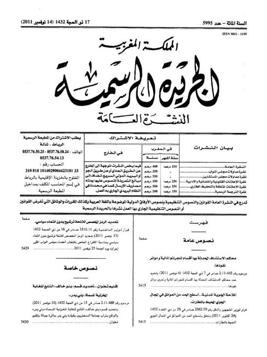 محاكم الإستئناف المحدثة بها أقسام للجرائم المالية و تعيين دوائر نفوذها