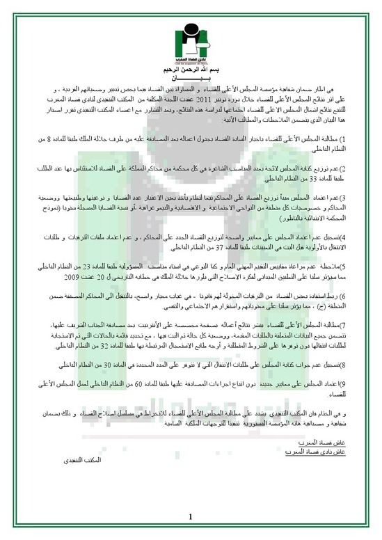 بيان لنادي قضاة المغرب حول أشغال دورة نونبر 2011 للمجلس الأعلى للقضاء