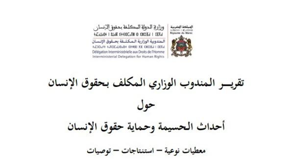 """نسخة كاملة من تقرير المندوب الوزاري المكلف بحقوق الإنسان حول """"أحداث الحسيمة وحماية حقوق الإنسان """""""