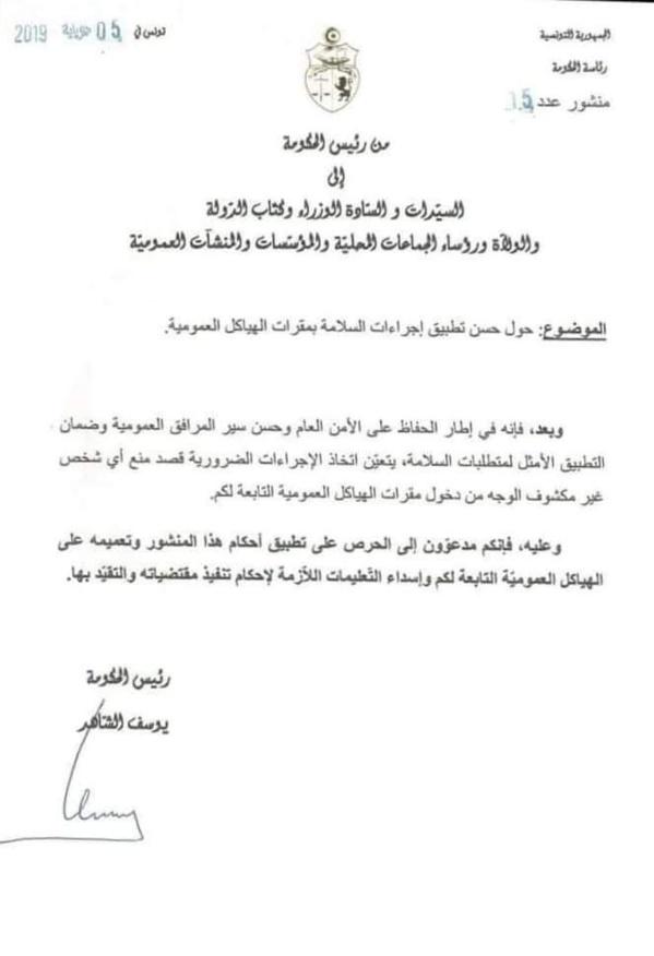 منشور رئيس الحكومة حول منع أي شخص غير مكشوف الوجه من دخول مقرات المؤسسات العمومية