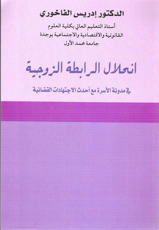 إصدار: إنحلال الرابطة الزوجية في مدونة الأسرة مع أحدث الإجتهادات القضائية، تأليف الدكتور إدريس الفاخوري