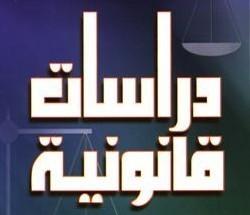 التبليغ في قضايا الأسرة بين النص القانوني والممارسة الإجرائية