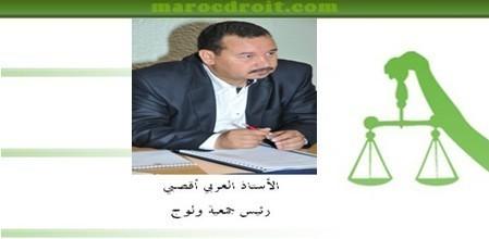 """اتفاقية إطار للتعاون بين الجمعية المغربية لنشر وتنمية الوعي القانوني """"ولوج""""، و المركز المصري لتنمية الوعي بالقانون، لخلق شبكة إعلامية مغربية - مصرية، قانونية - قضائية"""