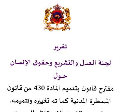 تقرير لجنة العدل والتشريع وحقوق الإنسان حول مقترح القانون الرامي إلى تقليص آجالات صدور الأحكام القضائية الخاصة بالجالية المغربية