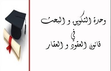 مسؤولية البنك  المدنية عن عمليات التحويل الإلكتروني - دراسة مقارنة تحت إشراف  الدكتور عبد العزيز حضري