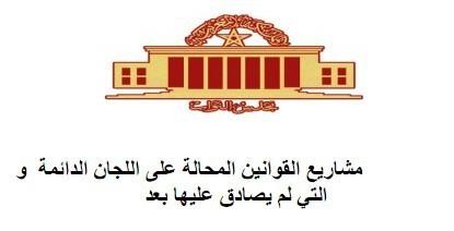 مشاريع القوانين المحالة على اللجان الدائمة لمجلس النواب خلال الولاية التشريعية الثامنة و التي لم يصادق عليها بعد