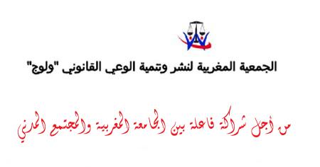 مائدة مستديرة حول سبل الشراكة الفاعلة بين الجامعة المغربية وبين باقي مؤسسات المجتمع المدني