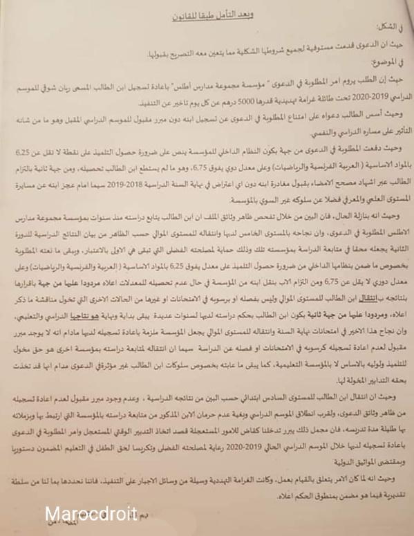 سبق: نسخة كاملة من الحُكم القضائي الذي انتصر لـتلميذ تم رفض تسجيله من طرف مدرسة خصوصية بالرباط