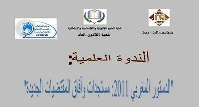 ندوة علمية حول موضوع: الدستور المغربي المستجدات و آفاق المقتضيات الجديدة