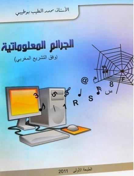 إصدار: الجرائم المعلوماتية وفق التشريع المغربي