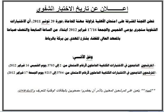 قائمة الناجحين في الاختبارات الكتابية لامتحان الأهلية لمزاولة مهنة المحاماة دورة 20 نونبر 2011