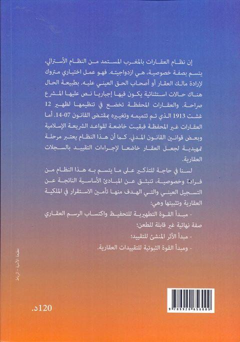 تعميم نظام التحفيظ العقاري بالمغرب إصدار جديد  للدكتورة لمياء أوبوزور