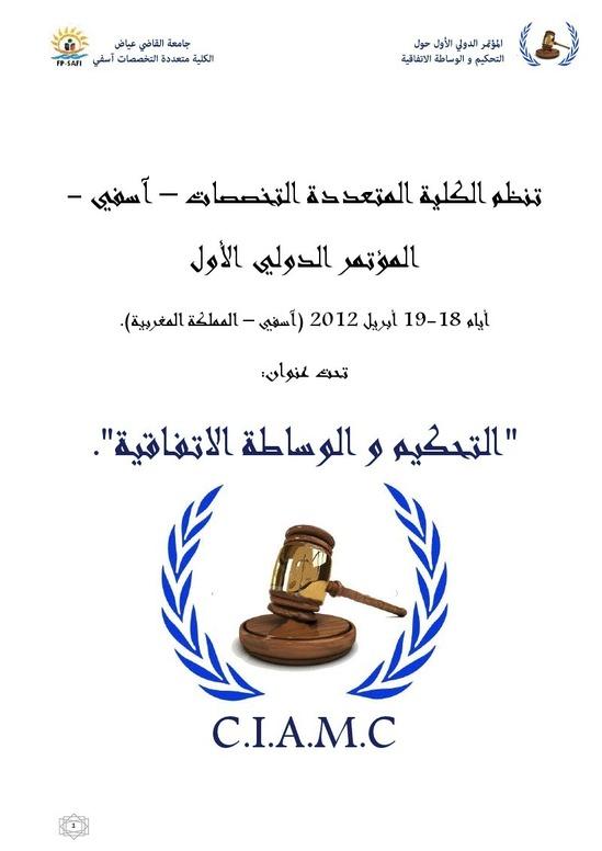 """ندوة دولية حول موضوع """"التحكيم والوساطة الاتفاقية"""" يومي 18 و 19 أبريل 2012"""