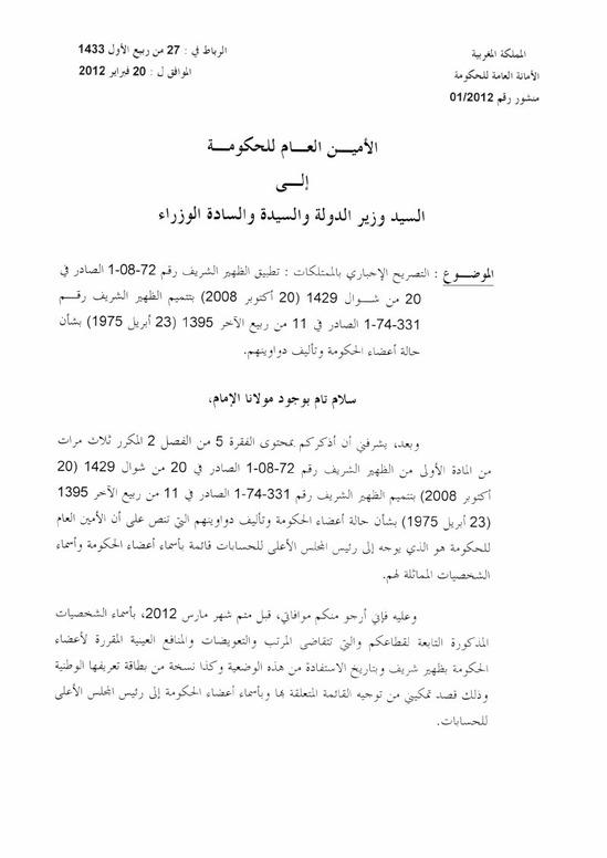 منشورا الأمين العام للحكومة حول التصريح الإجباري بالممتلكات
