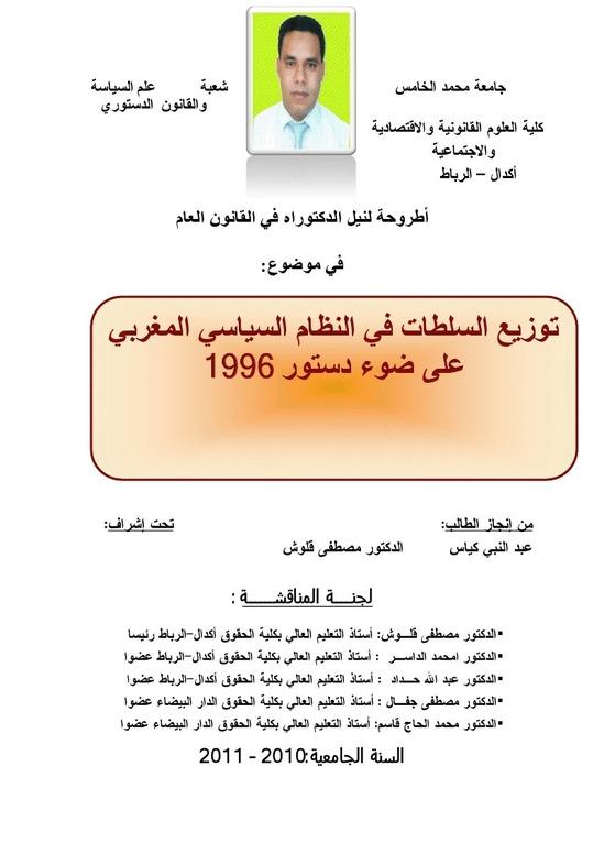 توزيع السلطات في النظام السياسي المغربي  على ضوء دستور 1996