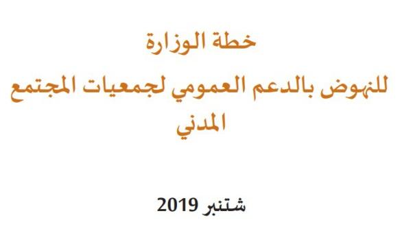 نسخة كاملة من خطة وزارة الدولة المكلف بحقوق الإنسان والعلاقات مع البرلمان للنهوض بالدعم العمومي لجمعيات المجتمع المدني