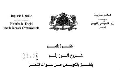 مشروع قانون يتعلق بالتعويض عن حوادث الشغل