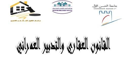 ندوة تحت عنوان القانون العقاري العقاري والتدبير العمراني