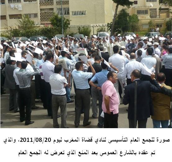 نادي قضاة المغرب وحق القضاة في الاحتجاج