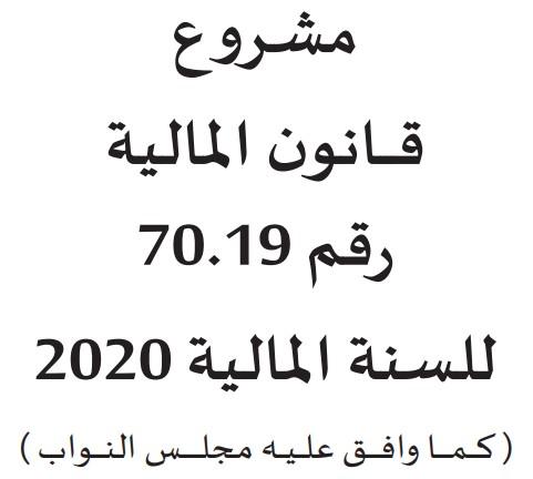 نسخة كاملة من مشروع قانون المالية 2020 كما وافق عليه مجلس النواب