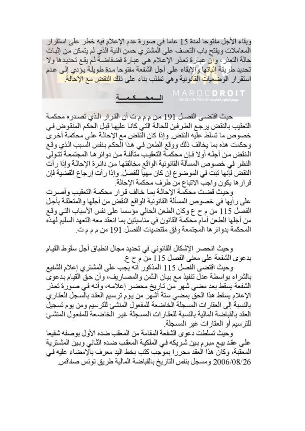 موقف قضاء التعقيب التونسي من أجل السقوط في دعوى الشفعة