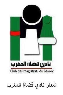 نادي قضاة المغرب يحتفل بالذكرى الأولى  لتأسيس صفحته عبر موقع الفيس بوك