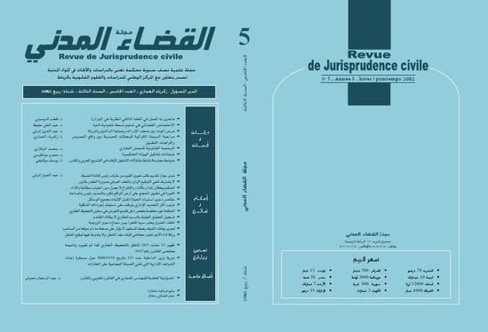العدد الخامس من مجلة القضاء المدني