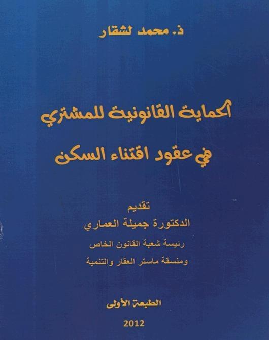 """إصدار مؤلف تحت عنوان  """" الحماية القانونية للمشتري في عقود اقتناء السكن"""